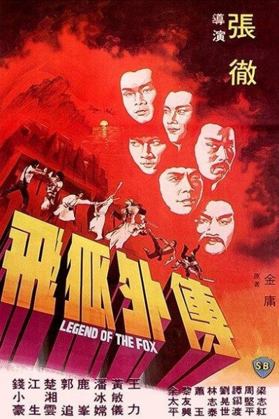 Caratula, cartel, poster o portada de Legend of the Fox