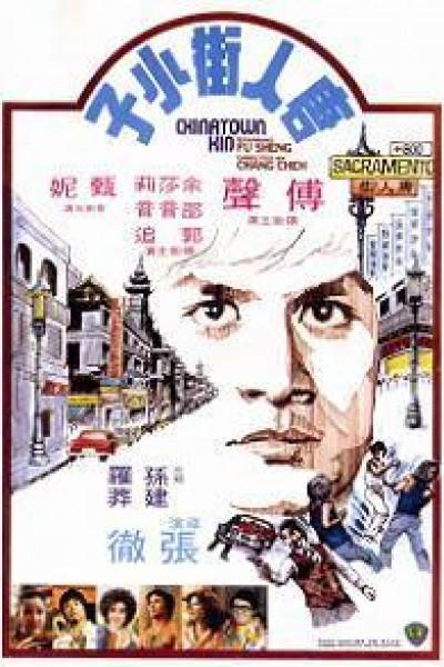 Caratula, cartel, poster o portada de El padrino de Chinatown
