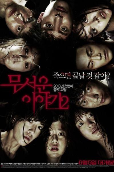 Caratula, cartel, poster o portada de Horror Stories II