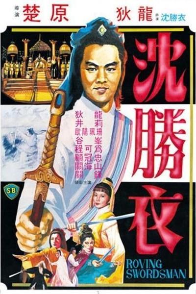 Caratula, cartel, poster o portada de Roving Swordsman