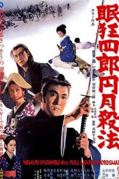 Caratula, cartel, poster o portada de The Full Moon Swordsman