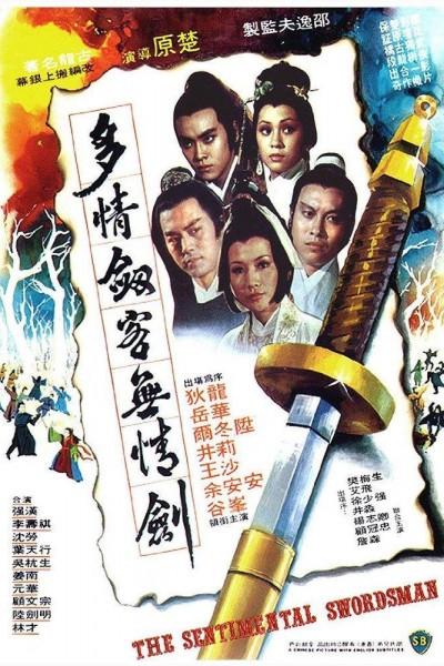 Caratula, cartel, poster o portada de The Sentimental Swordsman