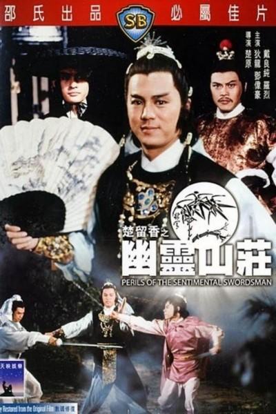 Caratula, cartel, poster o portada de Perils of the Sentimental Swordsman