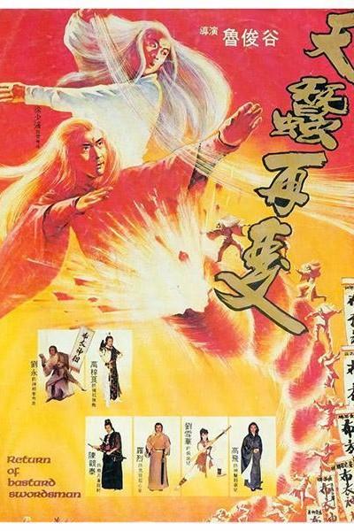 Caratula, cartel, poster o portada de Return of Bastard Swordsman