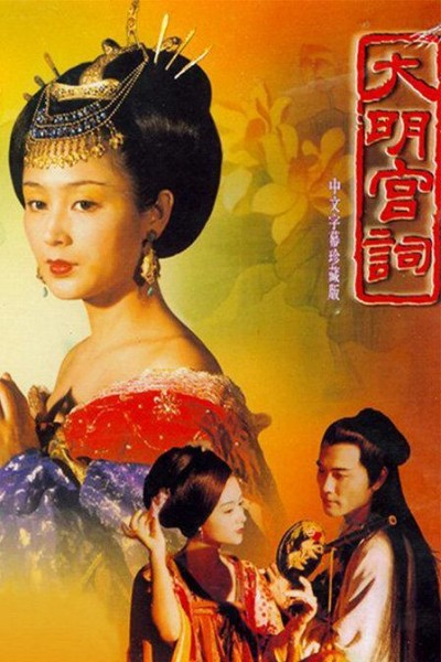 Caratula, cartel, poster o portada de Da Ming Gong Ci