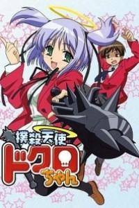 Caratula, cartel, poster o portada de Dokuro-Chan