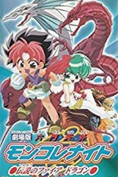 Caratula, cartel, poster o portada de Gekijōban Rokumon Tengai Mon Colle Knight: Densetsu no Fire Dragon