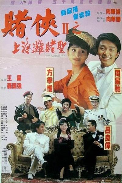 Caratula, cartel, poster o portada de Do haap II: Seung Hoi taam do sing