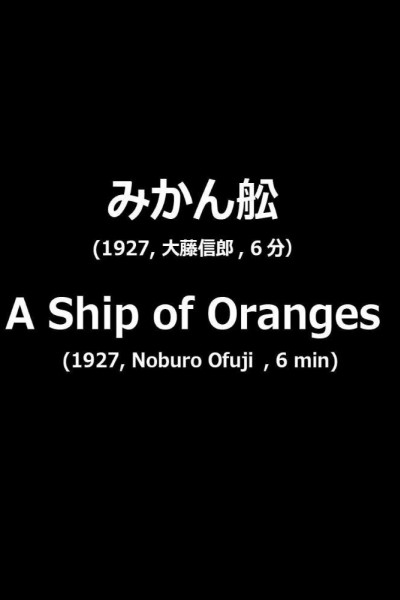 Caratula, cartel, poster o portada de A Ship of Oranges