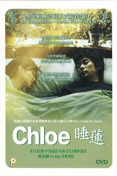 Caratula, cartel, poster o portada de Kuroe (Chloe)