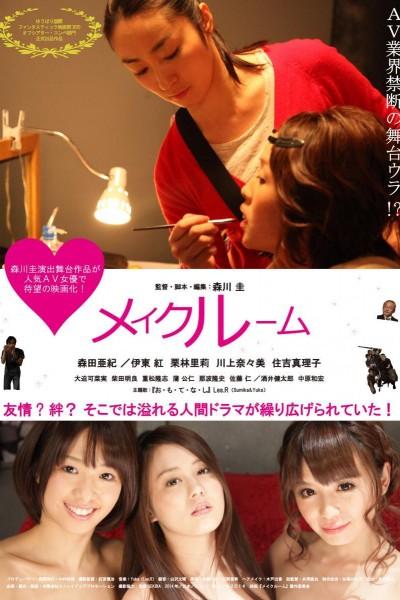 Caratula, cartel, poster o portada de Make Room