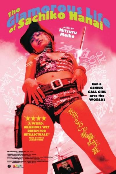 Caratula, cartel, poster o portada de The Glamorous Life of Sachiko Hanai