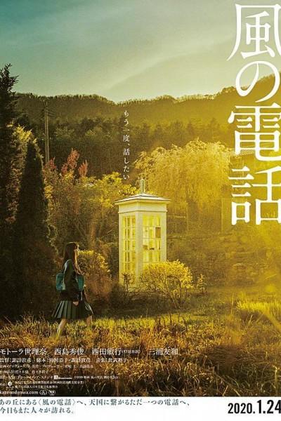 Caratula, cartel, poster o portada de Voices in the Wind