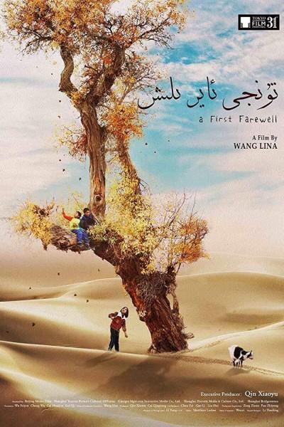 Caratula, cartel, poster o portada de A First Farewell