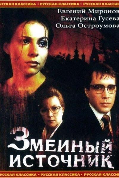 Caratula, cartel, poster o portada de The Source of Snakes