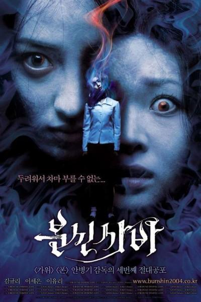 Caratula, cartel, poster o portada de Ouija Board (Witch Board)