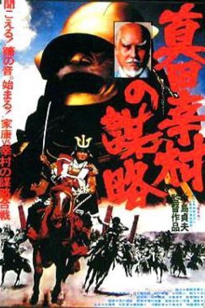 Caratula, cartel, poster o portada de The Shogun Assassins