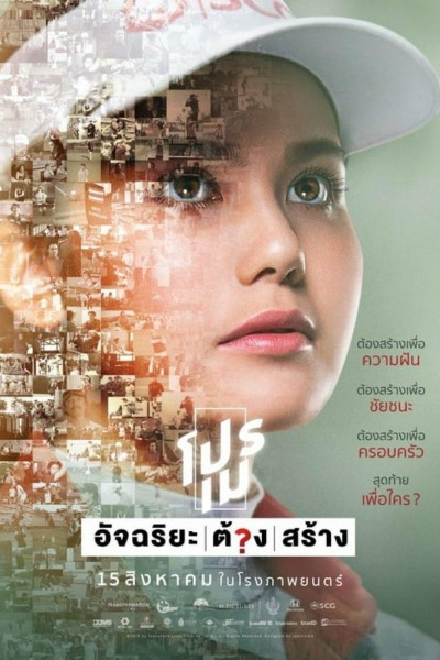 Caratula, cartel, poster o portada de Tee Shot: Ariya Jutanugarn