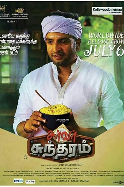 Caratula, cartel, poster o portada de Server Sundaram
