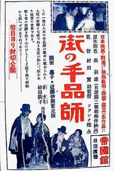 Caratula, cartel, poster o portada de The Town Magician