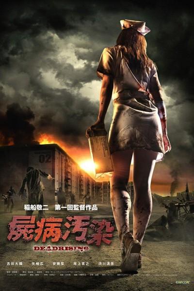 Caratula, cartel, poster o portada de Zombrex Dead Rising Sun