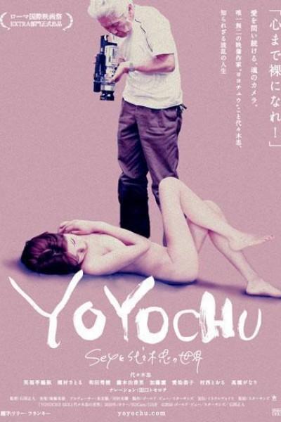 Caratula, cartel, poster o portada de Yoyochu in the Land of the Rising Sex
