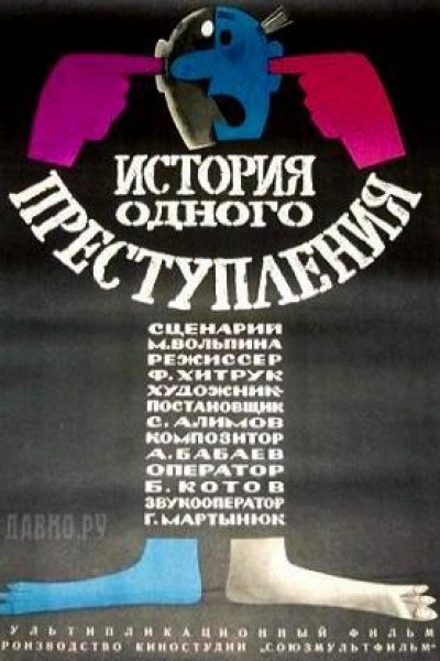 Caratula, cartel, poster o portada de Historia de un crimen