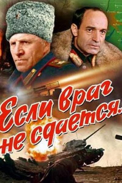 Caratula, cartel, poster o portada de Si el enemigo no se rinde...