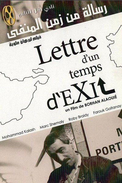Caratula, cartel, poster o portada de Lettre d\'un temps d\'exil