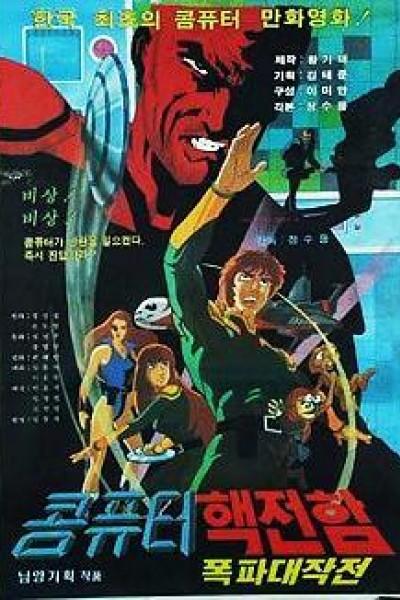 Caratula, cartel, poster o portada de Guardianes de la tierra