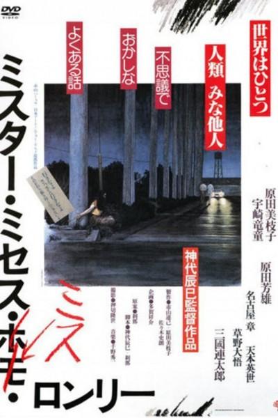 Caratula, cartel, poster o portada de Mister, Missus, Miss Lonely