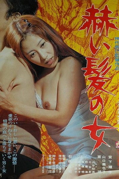 Caratula, cartel, poster o portada de La mujer pelirroja