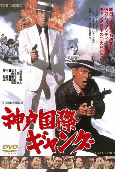 Caratula, cartel, poster o portada de International Gangs of Kobe