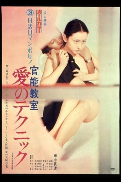 Caratula, cartel, poster o portada de Excitement Class: Love Techniques
