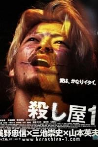 Caratula, cartel, poster o portada de Ichi the killer