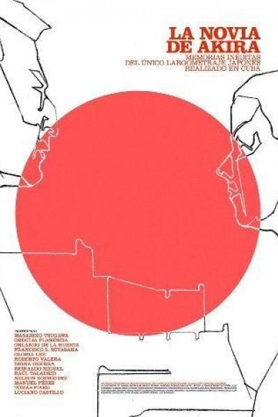 Caratula, cartel, poster o portada de La novia de Akira