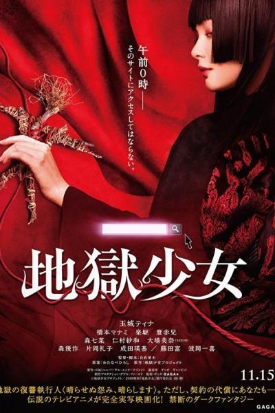 Caratula, cartel, poster o portada de Jigoku Shōjo