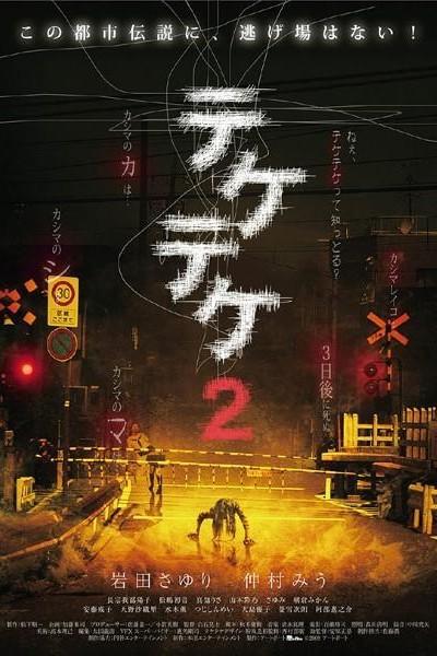 Caratula, cartel, poster o portada de Teketeke 2