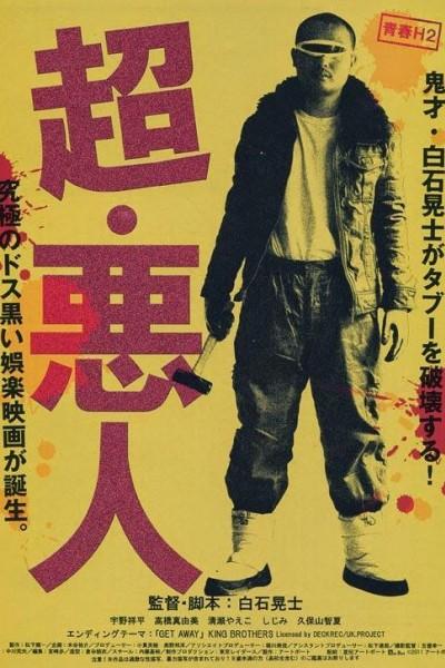 Caratula, cartel, poster o portada de Chô Akunin