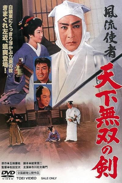 Caratula, cartel, poster o portada de No Stronger Swords