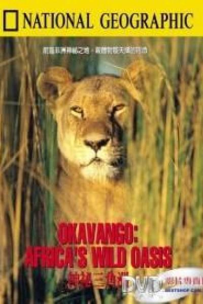Caratula, cartel, poster o portada de Okavango: El oasis africano