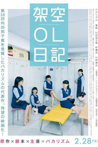 Caratula, cartel, poster o portada de Fictitious Girl's Diary