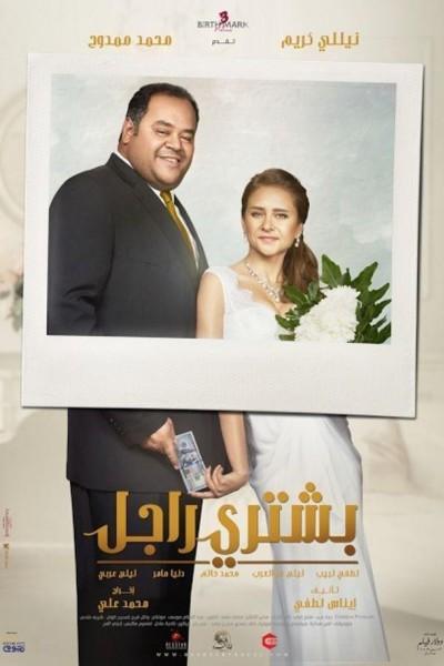 Caratula, cartel, poster o portada de A Man Wanted (Buying A Man)