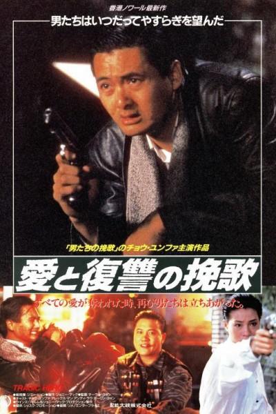 Caratula, cartel, poster o portada de Rico y Famoso 2: Heroe Tragico