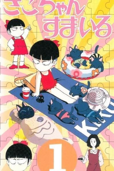 Caratula, cartel, poster o portada de Kiko-chan Smile
