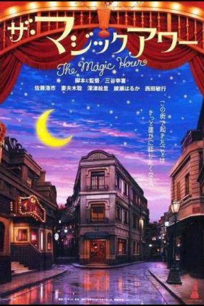 Caratula, cartel, poster o portada de The Magic Hour