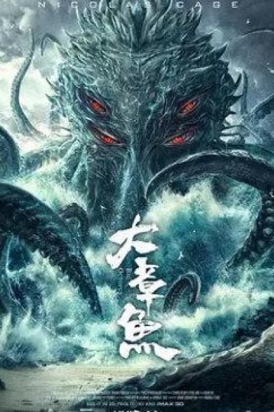 Caratula, cartel, poster o portada de Big Octopus