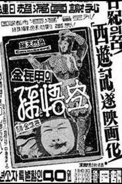 Caratula, cartel, poster o portada de Monkey King