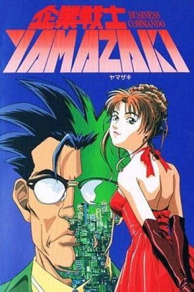 Caratula, cartel, poster o portada de Kigyō Senshi Yamazaki: Long Distance Call