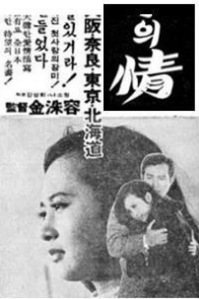 Caratula, cartel, poster o portada de Love in a Snowy Field
